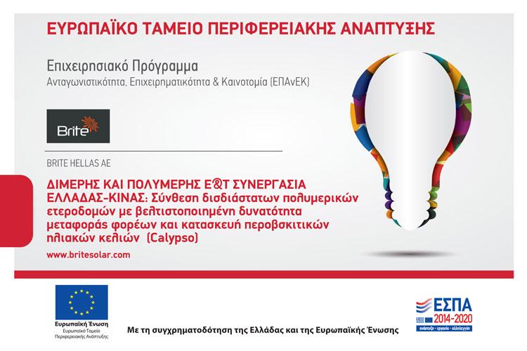 ΔΡΑΣΗ ΕΘΝΙΚΗΣ ΕΜΒΕΛΕΙΑΣ: «Διμερής και Πολυμερής Ε&Τ Συνεργασία Ελλάδας-Κίνας»